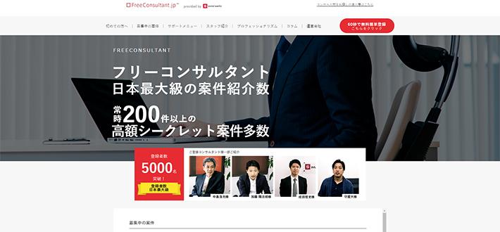 フリーコンサルタント.jp